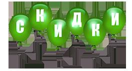 skidki3_2